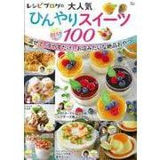 レシピブログの大人気ひんやりスイーツ BEST100(TJMOOK) [ムックその他]