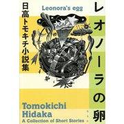 レオノーラの卵―日高トモキチ小説集 [単行本]