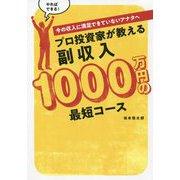 プロ投資家が教える副収入1000万円の最短コース―今の収入に満足できていないアナタへ [単行本]