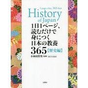 1日1ページ、読むだけで身につく日本の教養365歴史編 [単行本]