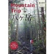 Mountain Trip八ヶ岳(PEACSムック ランドネガイドブック) [ムックその他]