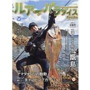 ルアーパラダイスKyushu No.42 (2021年初夏号-九州の水辺をルアーで攻略(別冊つり人 Vol. 545) [ムックその他]