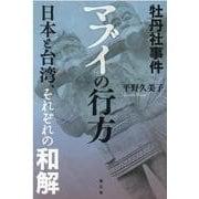 牡丹社事件マブイの行方 増補版-日本と台湾、それぞれの和解 [単行本]