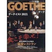 GOETHE (ゲーテ) 2021年 07月号 [雑誌]