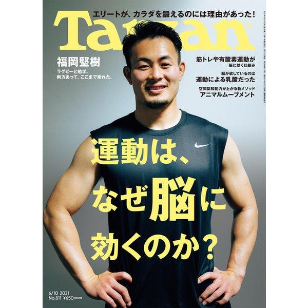 Tarzan (ターザン) 2021年 6/10号 [雑誌]