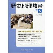 歴史地理教育 2021年 06月号 [雑誌]