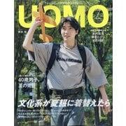 uomo (ウオモ) 2021年 07月号 [雑誌]