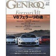 GENROQ (ゲンロク) 2021年 07月号 [雑誌]
