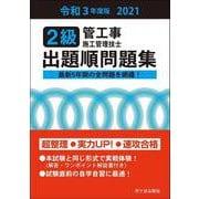 2級管工事施工管理技士試験 出題順問題集〈令和3年度版〉 [単行本]