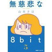 無慈悲な8bit (5)(ファミ通クリアコミックス) [コミック]