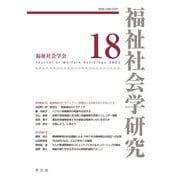 福祉社会学研究〈18〉 [全集叢書]