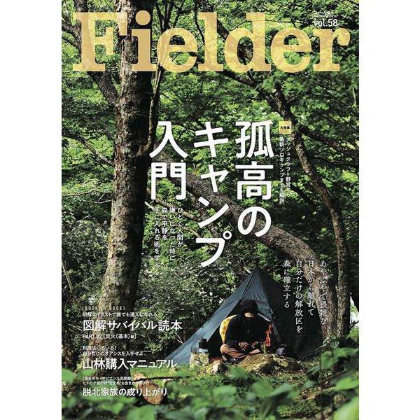 Fielder vol.58(サクラムック) [ムックその他]