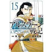 アルスラーン戦記(15)(講談社コミックス) [コミック]