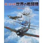 第二次大戦 世界の戦闘機 1939~1945 完全改訂版 [単行本]