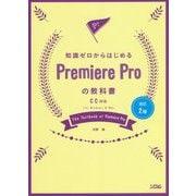 知識ゼロからはじめるPremiere Proの教科書 CC対応 改訂2版 [単行本]