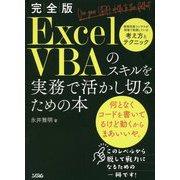 完全版 ExcelVBAのスキルを実務で活かし切るための本 [単行本]