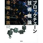 ブロックチェーン技術概論 理論と実践(KS情報科学専門書) [単行本]