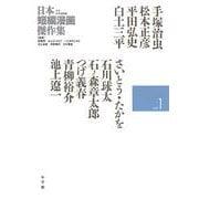 日本短編漫画傑作集<1>(書籍扱いコミックス単行本) [単行本]