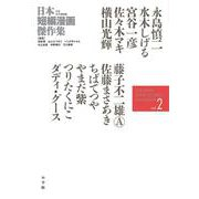 日本短編漫画傑作集<2>(書籍扱いコミックス単行本) [単行本]