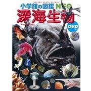 深海生物 DVDつき(小学館の図鑑NEO) [図鑑]
