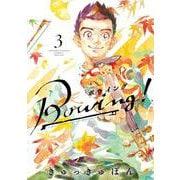 Bowing! ボウイング<3>(ゲッサン少年サンデーコミックス) [コミック]