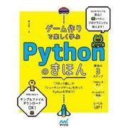 ゲーム作りで楽しく学ぶPythonのきほん [単行本]