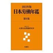 日本労働年鑑〈第91集 2021年版〉 [単行本]