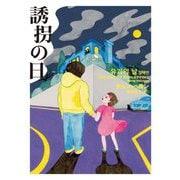 誘拐の日(ハーパーBOOKS) [文庫]