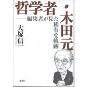 哲学者・木田元―編集者が見た稀有な軌跡 [単行本]