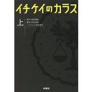 イチケイのカラス〈上〉(扶桑社文庫) [文庫]