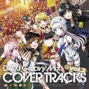 D4DJ Groovy Mix カバートラックス vol.2