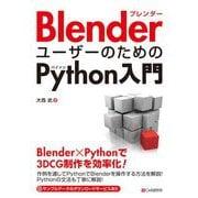 BlenderユーザーのためのPython入門 [単行本]
