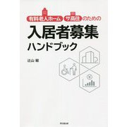 有料老人ホーム・サ高住のための入居者募集ハンドブック(DO BOOKS) [単行本]