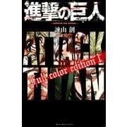 進撃の巨人 Full color edition(1)(KCデラックス) [コミック]