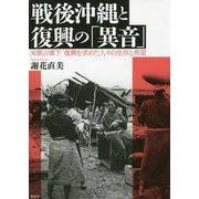 戦後沖縄と復興の「異音」―米軍占領下 復興を求めた人々の生存と希望 [単行本]