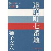 達磨町七番地(P+D BOOKS) [単行本]
