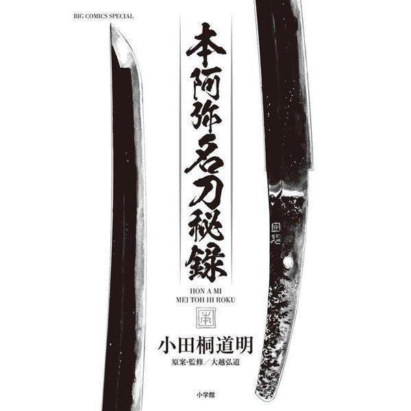 本阿弥名刀秘録(ビッグ コミックス) [コミック]