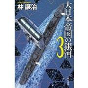 大日本帝国の銀河〈3〉(ハヤカワ文庫JA) [文庫]