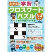 小学生の学習クロスワードパズル3・4年生―5教科の知識がひろがる! 新版 (まなぶっく) [単行本]