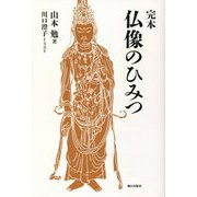 完本 仏像のひみつ [単行本]