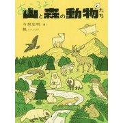 あえるよ!山と森の動物たち [単行本]