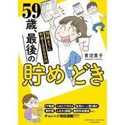 59歳、最後の貯めどき―70歳までに貯金1000万円(SUKUPARA SELECTION) [コミック]