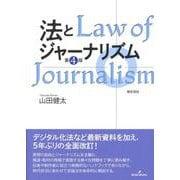 法とジャーナリズム 第4版 [単行本]
