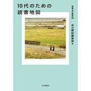 10代のための読書地図(別冊本の雑誌〈20〉) [単行本]