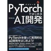 PyTorchではじめるAI開発 [単行本]