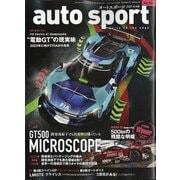 AUTO SPORT (オート・スポーツ) 2021年 6/4号 [雑誌]