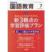 教育科学 国語教育 2021年 07月号 [雑誌]