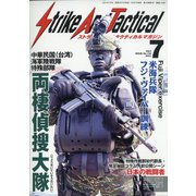 Strike And Tactical (ストライク・アンド・タクティカルマガジン) 2021年 07月号 [雑誌]