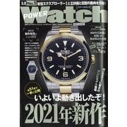 POWER Watch (パワーウォッチ) 2021年 07月号 [雑誌]