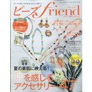ビーズ friend (フレンド) 2021年 07月号 [雑誌]